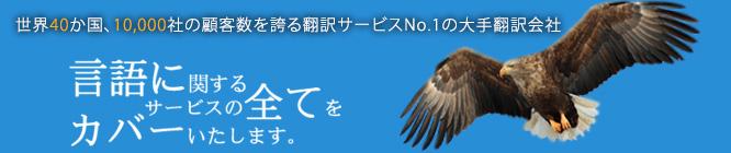 世界40か国、10,000社の顧客数を誇る翻訳サービスNo.1の大手翻訳会社