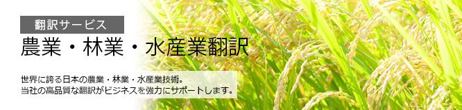翻訳サービス  農業・林業・水産業翻訳