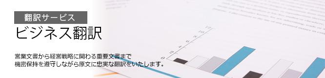 翻訳サービス ビジネス翻訳