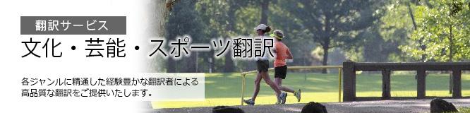 翻訳サービス  文化・芸能・スポーツ翻訳
