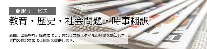 翻訳サービス 教育・歴史・社会問題・時事翻訳