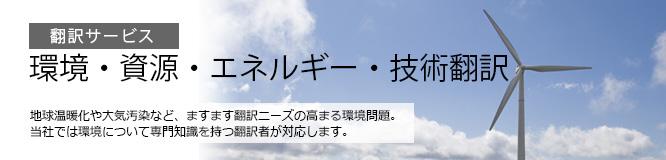 翻訳サービス  環境・資源・エネルギー・技術翻訳