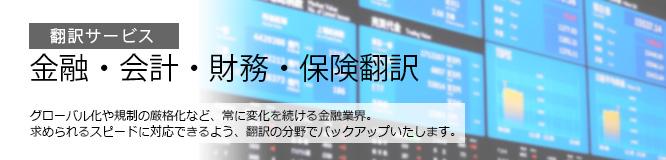 翻訳サービス 金融・会計・財務・保険翻訳