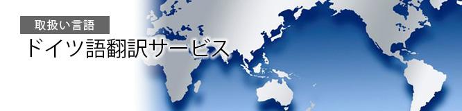 ドイツ語翻訳サービス