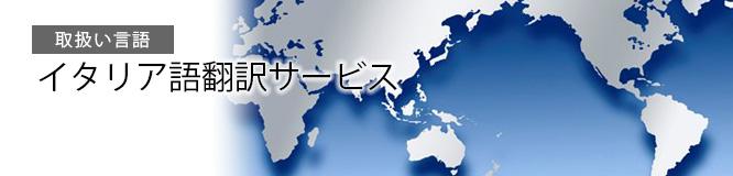 イタリア語翻訳サービス