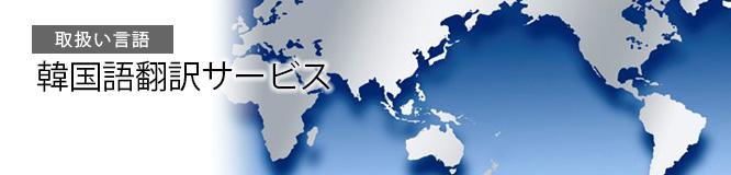 韓国語翻訳サービス