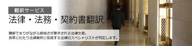 翻訳サービス 法律・法務・契約書翻訳