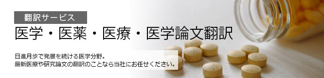 翻訳サービス 医学・医薬・医療・医学論文翻訳
