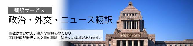 翻訳サービス  政治・外交・ニュース翻訳