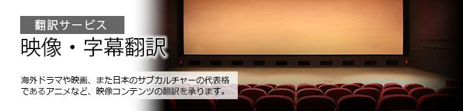 翻訳サービス  映像・字幕翻