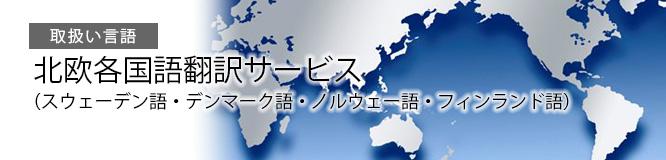 北欧語翻訳サービス
