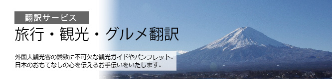 翻訳サービス  旅行・観光・グルメ翻訳