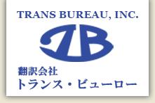 翻訳会社トランス・ビューロー