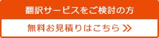翻訳サービスをご検討の方 無料お見積りはこちら